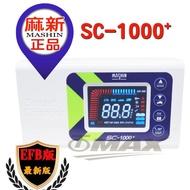 麻新sc1000+智慧型鉛酸鋰鐵雙模式汽機車電瓶充電器