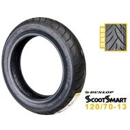 DUNLOP 登祿普 Scoot Smart 聰明胎 120/70-13 SMAX FORCE DGR