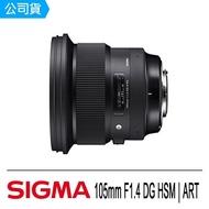 【Sigma】105mm F1.4 DG HSM  ART(公司貨)