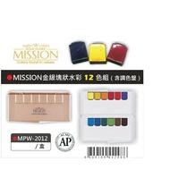 AP MISSION藝術家金級塊狀水彩系列-12色組*含調色盤(MPW-2012)