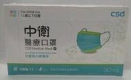 中衛兒童醫療口罩/30入(月河藍撞炫綠)