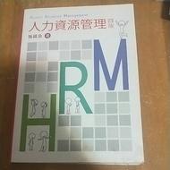 人力資源管理 四版 雙葉書廊
