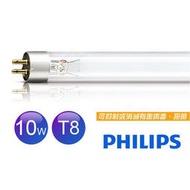 【含稅店】PHILIPS 飛利浦 TUV 10W T5~T8 UVC 新式紫外線殺菌燈管 T5/T8通用款
