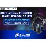【SADES】賽德斯 Antenna Plus阿蒂娜 電競耳麥7.1 耳罩式 雙人音源孔 立光公司貨KR-SA-919S