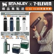 711 現貨 STANLEY限量0.59L大容量經典保溫杯..