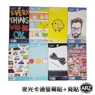 夜光卡通保護貼 螢幕貼+背貼 iPhone 6s iPhone SE 5s i6s 保護貼 手機背貼 保護膜 ARZ