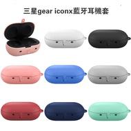 三星gear iconx藍牙耳機套硅膠保護殼iconx收納保護套