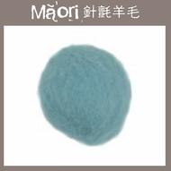 【天竺鼠車車羊毛氈材料】義大利托斯卡尼-Maori針氈羊毛DMR612水藍