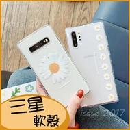 (附掛繩) 三星 Note10+小清新花朵手機殼 Note10 Note9 Note8全包邊透明軟殼 S10 S9+ S8+可愛小花殼