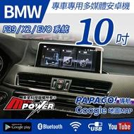 【送免費安裝】BMW F39 X2 18~23 專車專用 10吋 多媒體導航安卓機 安卓機【禾笙科技】