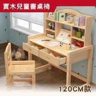 【彬彬小舖】C款實木兒童書桌椅 高品質桌椅高度可升降(學習桌 書櫃 課桌椅 電腦桌 兒童桌)