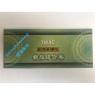 TWAC台灣牛樟芝\\整本商品提貨卷\\牛樟芝膠囊\\牛樟椴木\\牛樟芝萃取液\\面膜\\手工皂\\沐浴乳\\