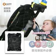 【培婗PeNi】Zolitt 推車置物網袋/推車置物袋/收納神器/育兒幫手/嬰兒床掛袋