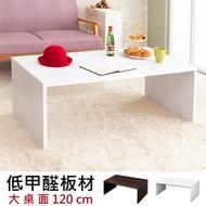 低甲醛大尺寸茶几桌-荷花白
