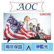 【贈HDMI線,原廠保固】美國 AOC 32吋 薄邊框液晶顯示器+視訊盒 32M3395