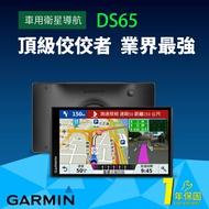 "2020新改版 Garmin DriveSmart 65(DS65)--6.95""領航家【1年保固】 車用衛星定位 衛星導航"