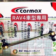 豐田 RAV4 PREVIA 08-16年 CT200H PREVIA 平衡桿 李子串 前後 李子串 李仔串 日本 正廠