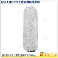 @3C 柑仔店@ BOYA BY-P290 麥克風防風毛套 防風罩 收音 抗噪 內置長度290mm