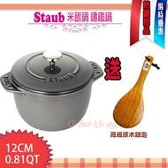 法國 Staub 米飯鍋 燉飯鍋 鑄鐵鍋 湯鍋 (石墨灰) 12cm ~ 全新 現貨