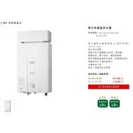 林內 屋外抗風型瓦斯熱水器  產品編號:RU-B1221RF