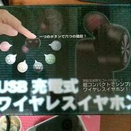藍牙耳機 X17 車載 磁吸式充電 日本景品