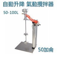 5Cgo氣動攪拌機50加侖自動升降食品膠水油墨乳膠 實驗室油漆攪拌器50-100L【含稅代購】585893397122