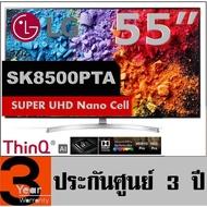 LG TV UHD LED (55'', 4K, Smart) รุ่น 55SK8500PTA