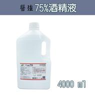 醫強 75%酒精液 酒精 4000cc (乙類成藥) (1瓶可超取 2瓶需宅配)