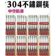 304不鏽鋼筷 環保筷 中空防燙 妙煮婦 買八組超商免運