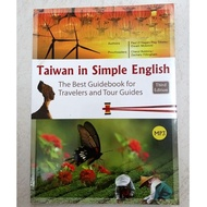 Taiwan in Simple English(Third Edition)