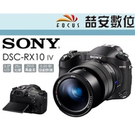 《喆安數位》Sony DSC-RX10 IV RX10M4 RX10 4代 4K錄影 25X光學