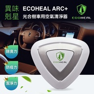 ECOHEAL ARC+ 光合電子樹車用