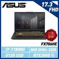 ASUS 華碩 TUF Gaming F17 FX706-幻影灰 (17.3吋/i7-11800H/8G/512G SSD/RTX3050 Ti 4G獨顯) FX706HE-0022A11800H
