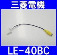 三菱電機 LE-40BC 汎用リアカメラ接続ケーブル(0.15m)