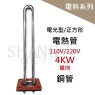 尚成百貨. (正方形) 電光型  4KW / 6KW 電熱管 加熱棒 銅管 電熱水器電熱管 電爐專用 電熱棒 加熱棒