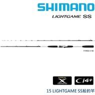 【SHIMANO】15 LIGHTGAME SS 82 H190 船釣竿(公司貨)免運