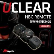 【禾笙科技】UCLEAR HBC 藍芽手把搖控器 WT300專用 無線 遙控器 藍芽 機車 摩托車 重機