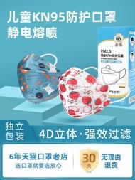 兒童口罩KN95男童女童小孩專用一次性kf防護94韓國3d立體n95獨裝