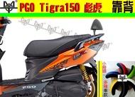 【MOT摩改】 特價 PGO TIGRA150 彪虎 專用款小饅頭 機車靠背 後靠背 摩托車靠背 後靠背含支架