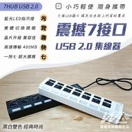 【無賴小舖】電腦USB 2.0七口集線器 帶電源供電 獨立開關 延長線 HUB分線器