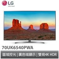LG樂金 70型 UHD 4K 電視 70UK6540PWA
