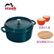 【法國Staub】LA MER 圓型鑄鐵鍋 26cm+磁性木鍋墊23cm+陶缽8cm2入組