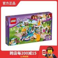 【悠著點積木】樂高積木LEGO好朋友系列41313心湖城夏季游泳池 女孩益智拼裝玩具