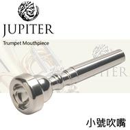 【非凡樂器】Jupiter Trumpet 雙燕 小號/小喇叭/喇叭/吹嘴/吹口【標準款】