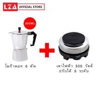 เครื่องชุดทำกาแฟ เครื่องทำกาหม้อต้มกาแฟสด สำหรับ 6 ถ้วย / 300 ml พร้อม เตาอุ่นกาแฟ เตาขนาดพกพา เตาทำความร้อน เตาไฟฟ้า