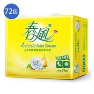 春風山茶花精華抽取式衛生紙100抽72包(箱)【愛買】