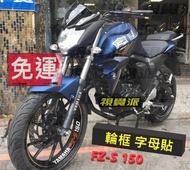 【買一送一】FZS150 輪框貼 內圈 字母貼 反光貼 YAMAHA 車貼 防水 3M 輪圈貼 輪殼貼 貼紙 FZ-S