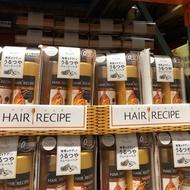 [COSTCO代購]Hair Recipe 保濕洗護髮體驗組