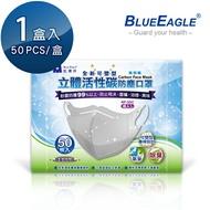 【愛挖寶】藍鷹牌 NP-3DXC 成人立體型防塵口罩 鼻樑壓條款 灰 50片/盒