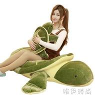 玩偶 烏龜毛絨玩具海龜佈娃娃公仔玩偶女生懶人萌可愛韓國女孩睡覺抱枕 JD 唯伊時尚